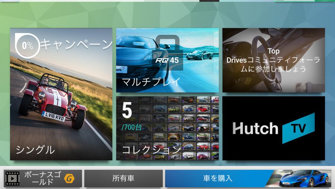 androidアプリ Top Drives (トップドライブ)攻略スクリーンショット1