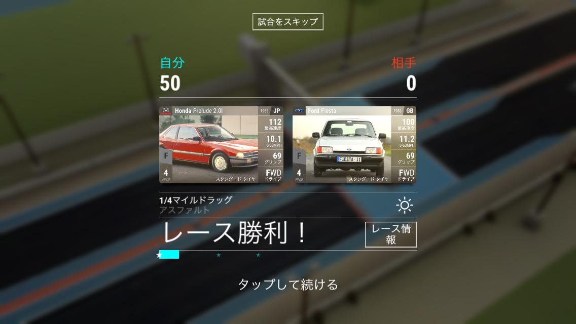 androidアプリ Top Drives (トップドライブ)攻略スクリーンショット3