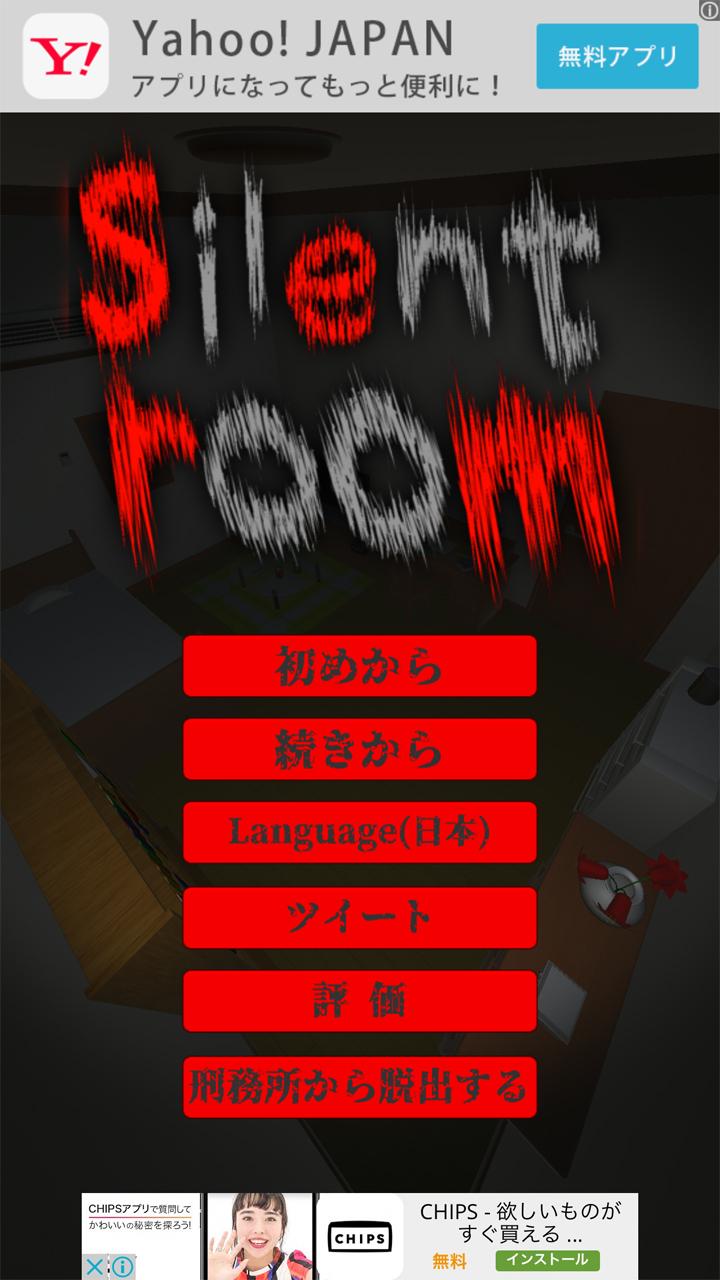 androidアプリ silent room(サイレントルーム)攻略スクリーンショット1