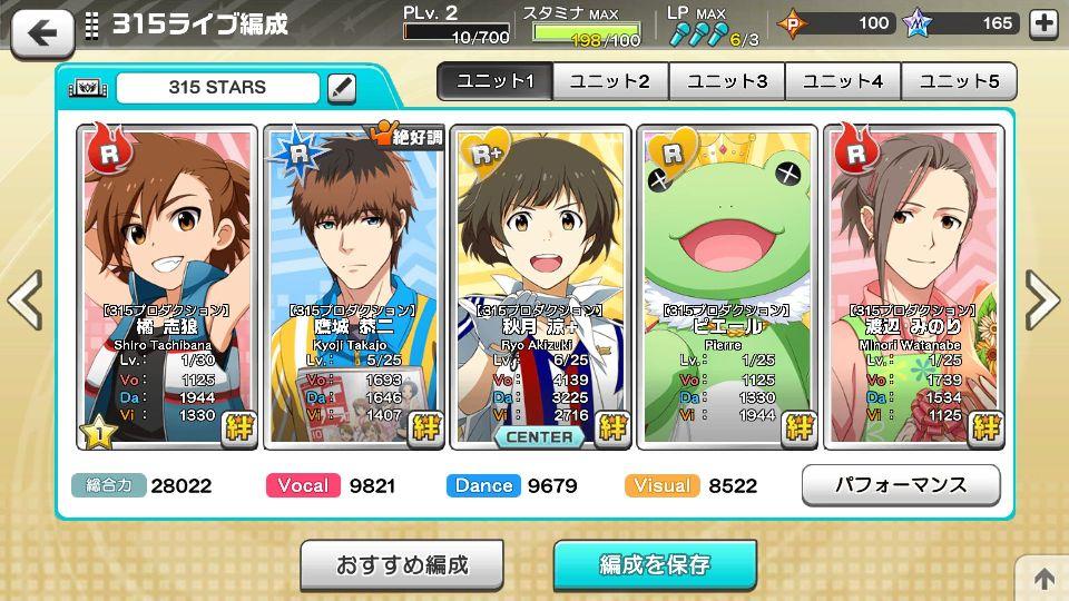 アイドルマスター SideM LIVE ON ST@GE!(Mステ) androidアプリスクリーンショット2