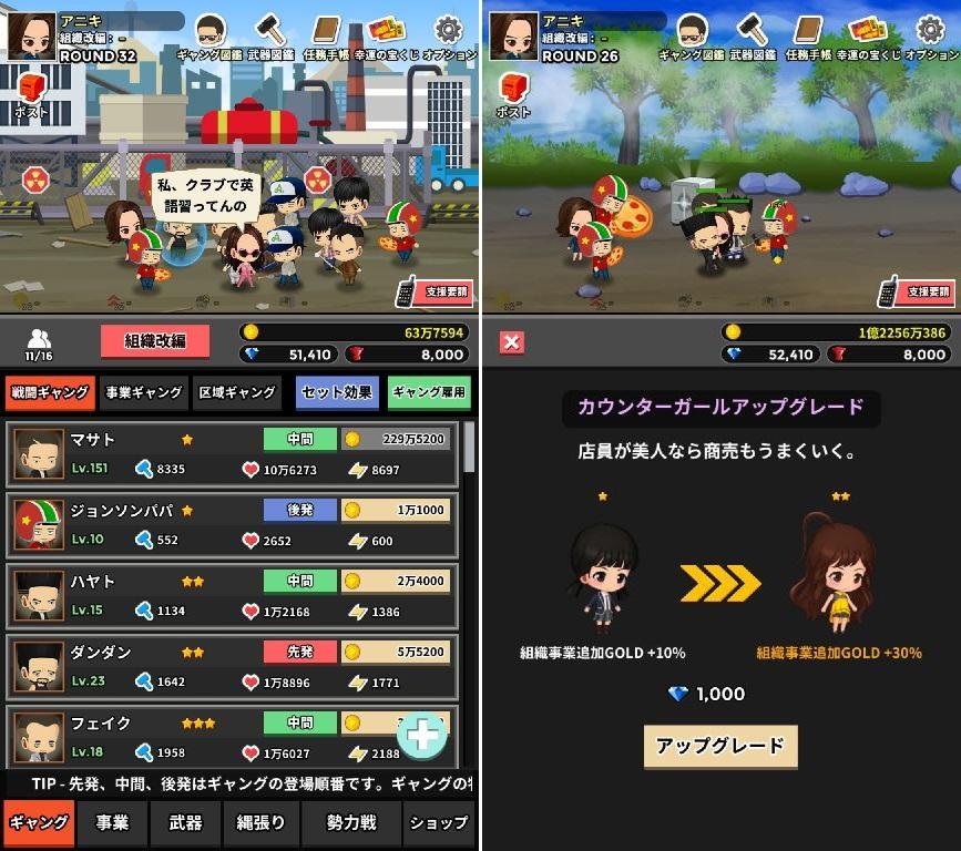 ギャング androidアプリスクリーンショット1