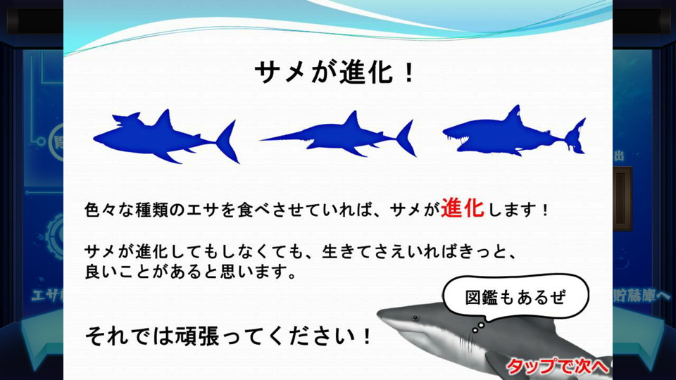 androidアプリ シャークトピア ~人食い鮫たちの楽園(エデン)~攻略スクリーンショット1