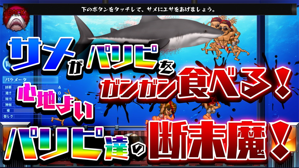 androidアプリ シャークトピア ~人食い鮫たちの楽園(エデン)~攻略スクリーンショット8