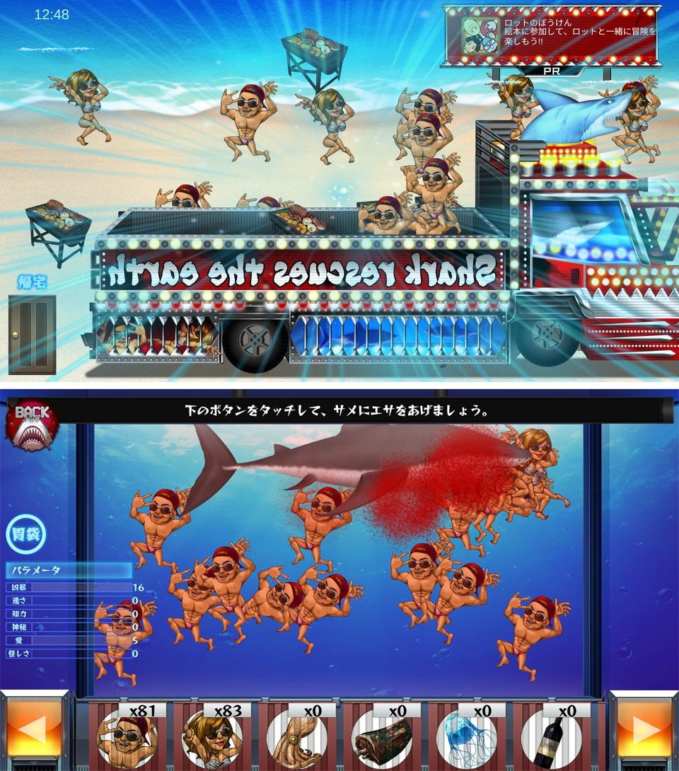 シャークトピア ~人食い鮫たちの楽園(エデン)~ androidアプリスクリーンショット1