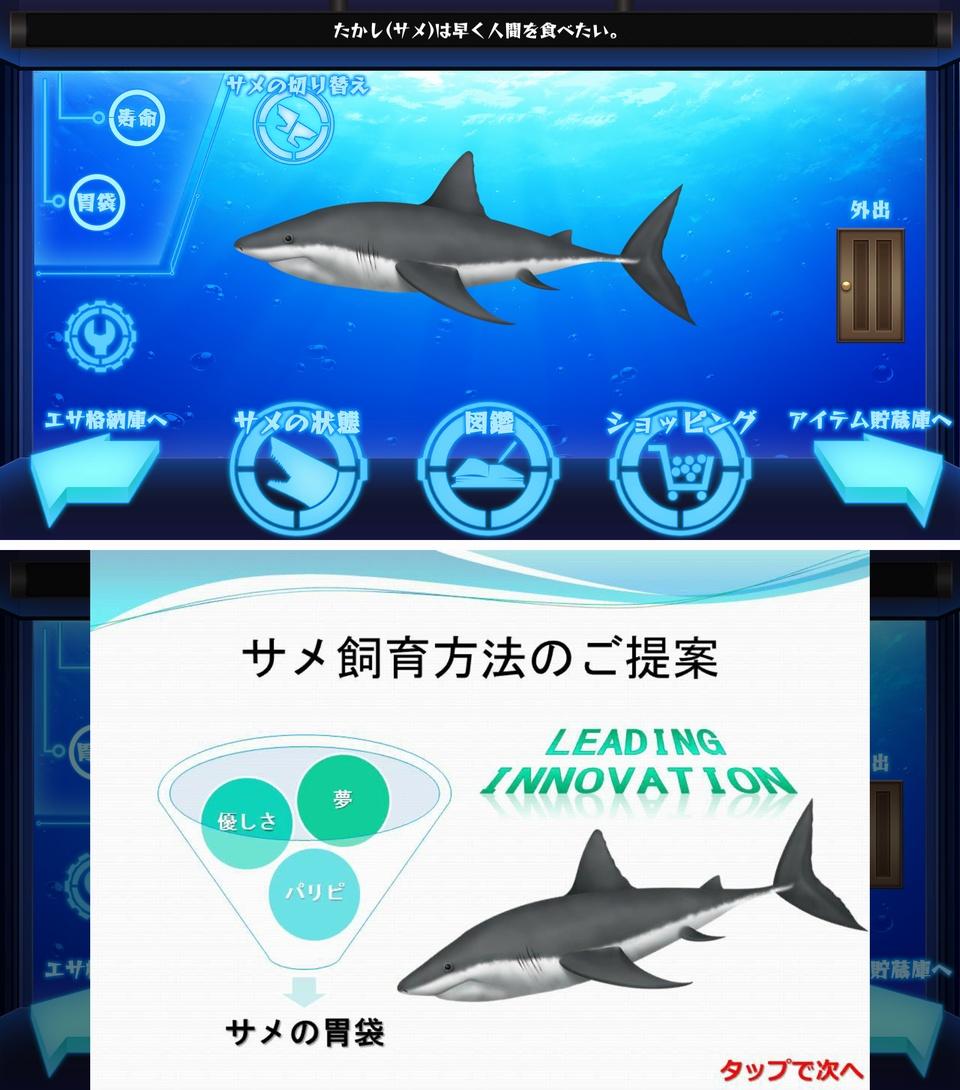 シャークトピア ~人食い鮫たちの楽園(エデン)~ androidアプリスクリーンショット2