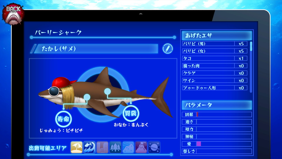 シャークトピア ~人食い鮫たちの楽園(エデン)~ androidアプリスクリーンショット3