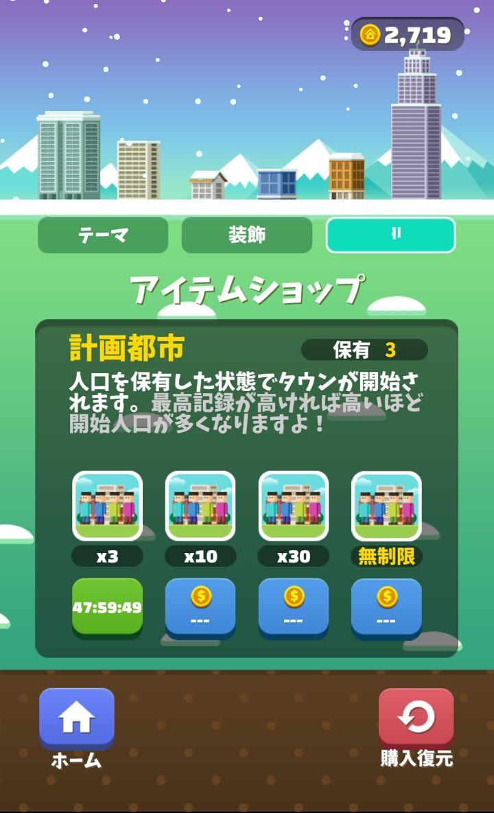 androidアプリ マイリトルタウン攻略スクリーンショット5