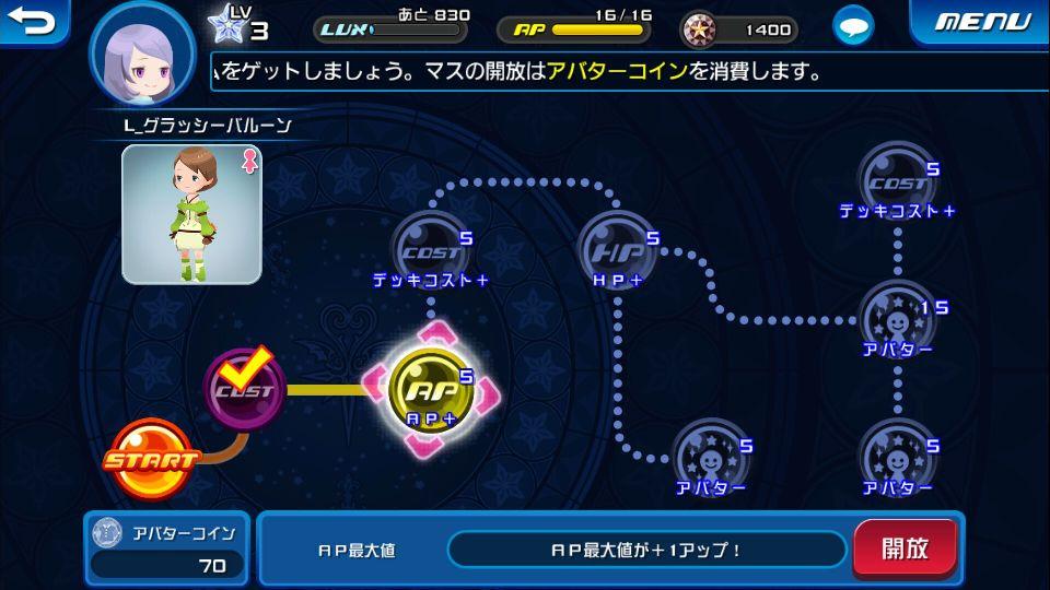 androidアプリ KINGDOM HEARTS Union χ[Cross](キングダム ハーツ ユニオン クロス)攻略スクリーンショット5