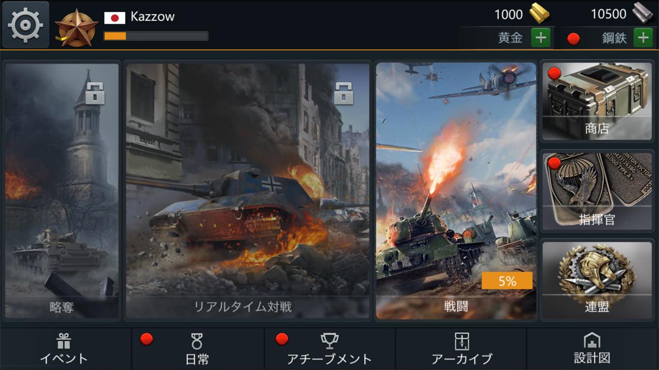 androidアプリ Soul of WWII(ソウル オブ ワールドウォーツー)攻略スクリーンショット1