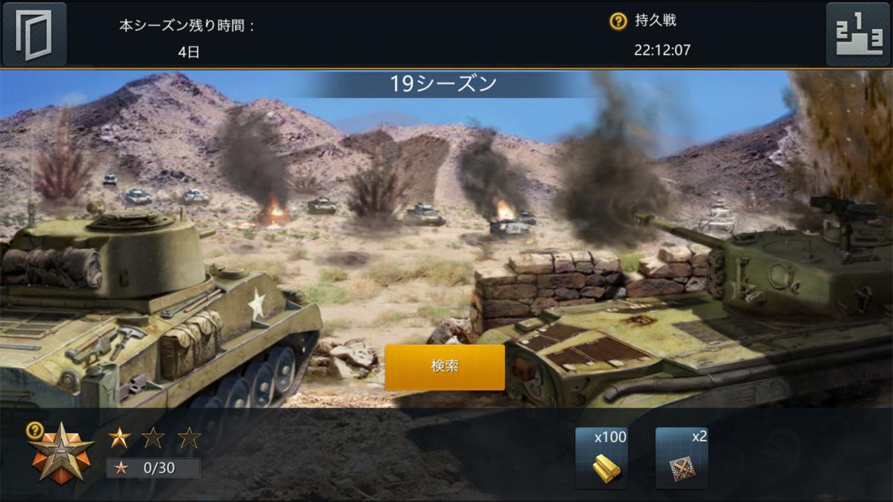 androidアプリ Soul of WWII(ソウル オブ ワールドウォーツー)攻略スクリーンショット6