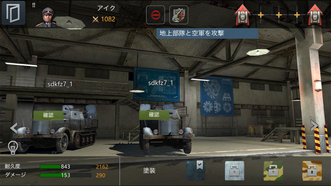 Soul of WWII(ソウル オブ ワールドウォーツー) androidアプリスクリーンショット3