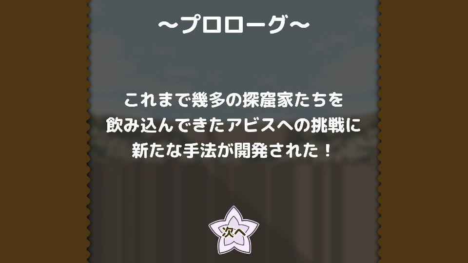 androidアプリ バンジージャンプ イントゥ アビス攻略スクリーンショット1