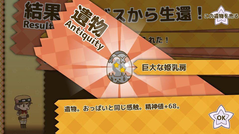 バンジージャンプ イントゥ アビス androidアプリスクリーンショット3