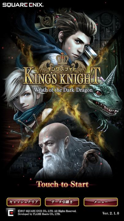 androidアプリ キングスナイト -Wrath of the Dark Dragon-攻略スクリーンショット1