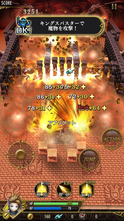 キングスナイト -Wrath of the Dark Dragon- androidアプリスクリーンショット2