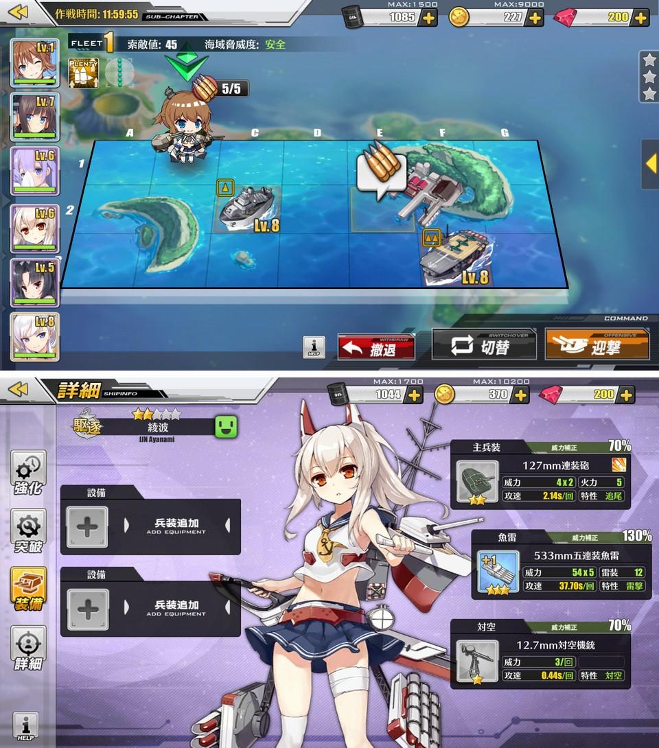 アズールレーン(アズレン) androidアプリスクリーンショット3