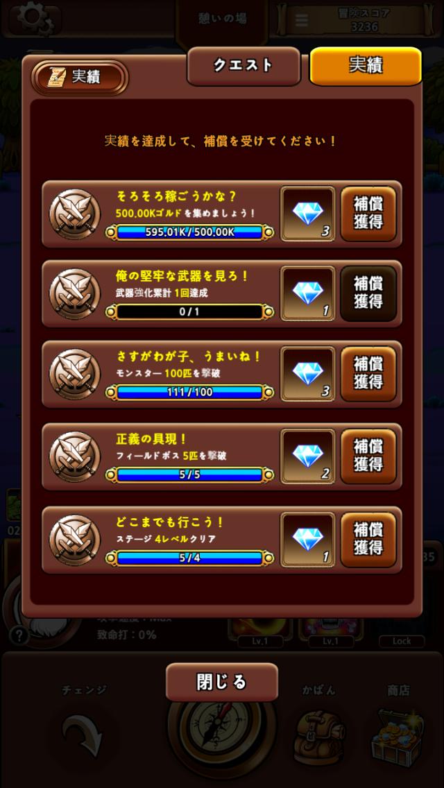 androidアプリ ヒーローC~くるくる勇士団~ (Hero C)攻略スクリーンショット4