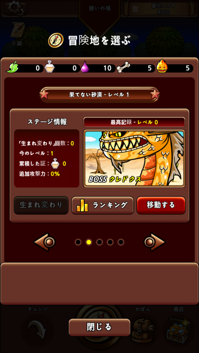 androidアプリ ヒーローC~くるくる勇士団~ (Hero C)攻略スクリーンショット5