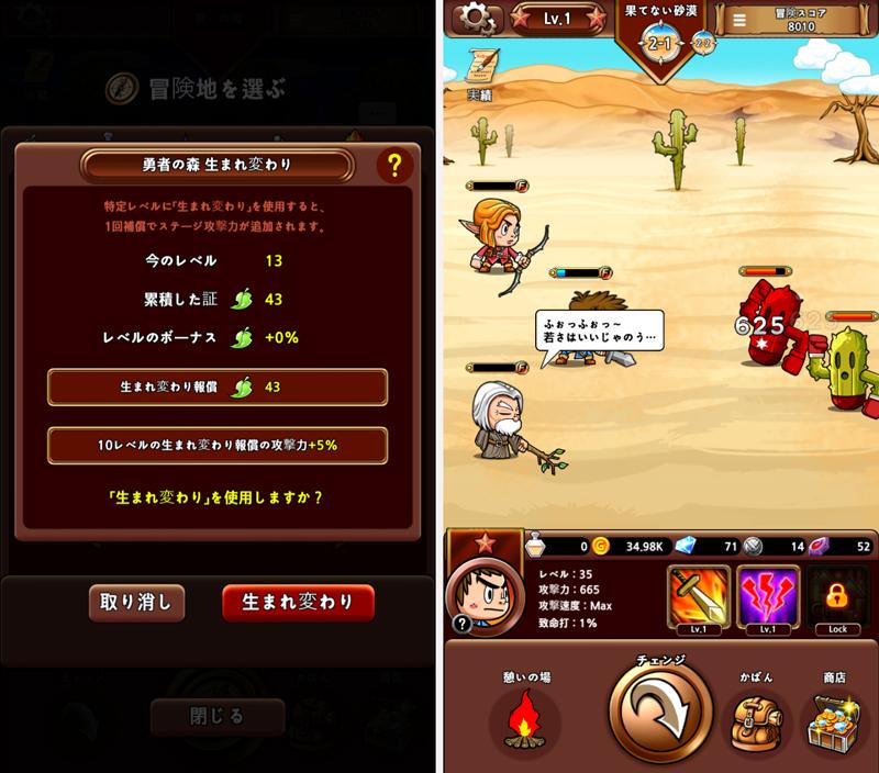 ヒーローC~くるくる勇士団~ (Hero C) androidアプリスクリーンショット2