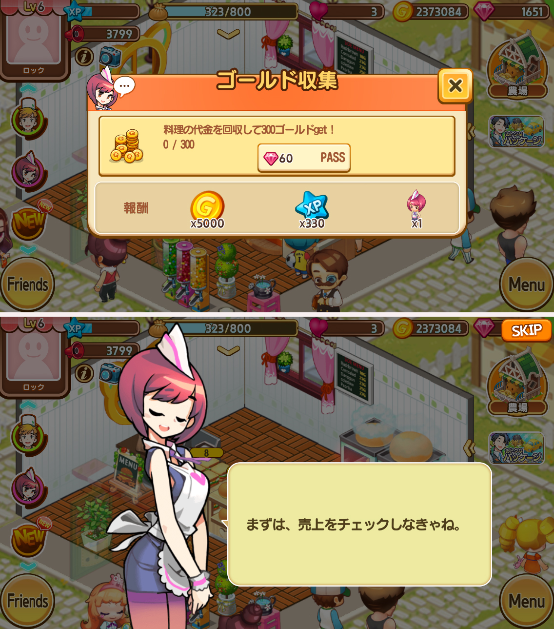 アイラブバーガー (I LOVE バーガー) androidアプリスクリーンショット3