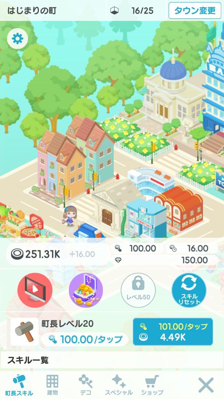 androidアプリ ピグタウン攻略スクリーンショット1