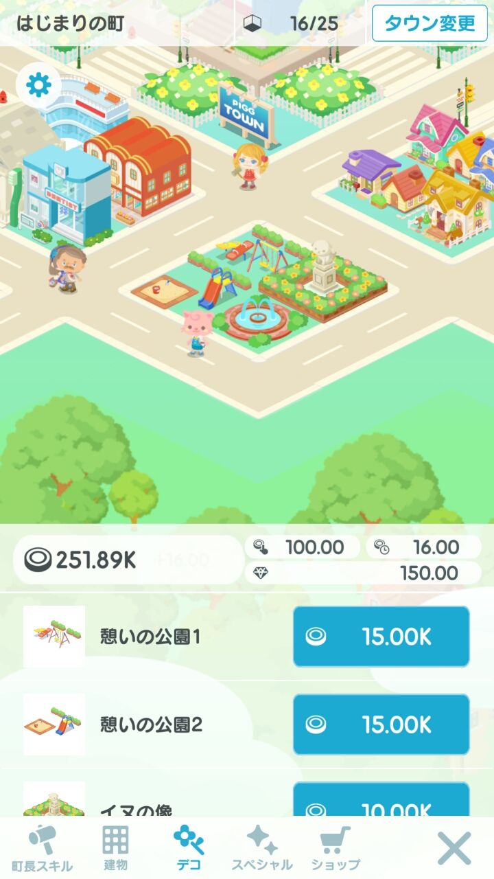 androidアプリ ピグタウン攻略スクリーンショット2