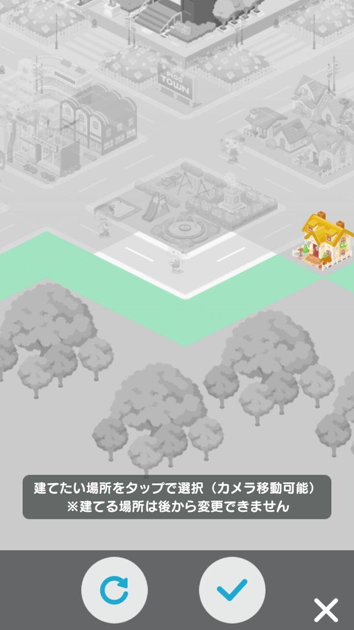 androidアプリ ピグタウン攻略スクリーンショット3