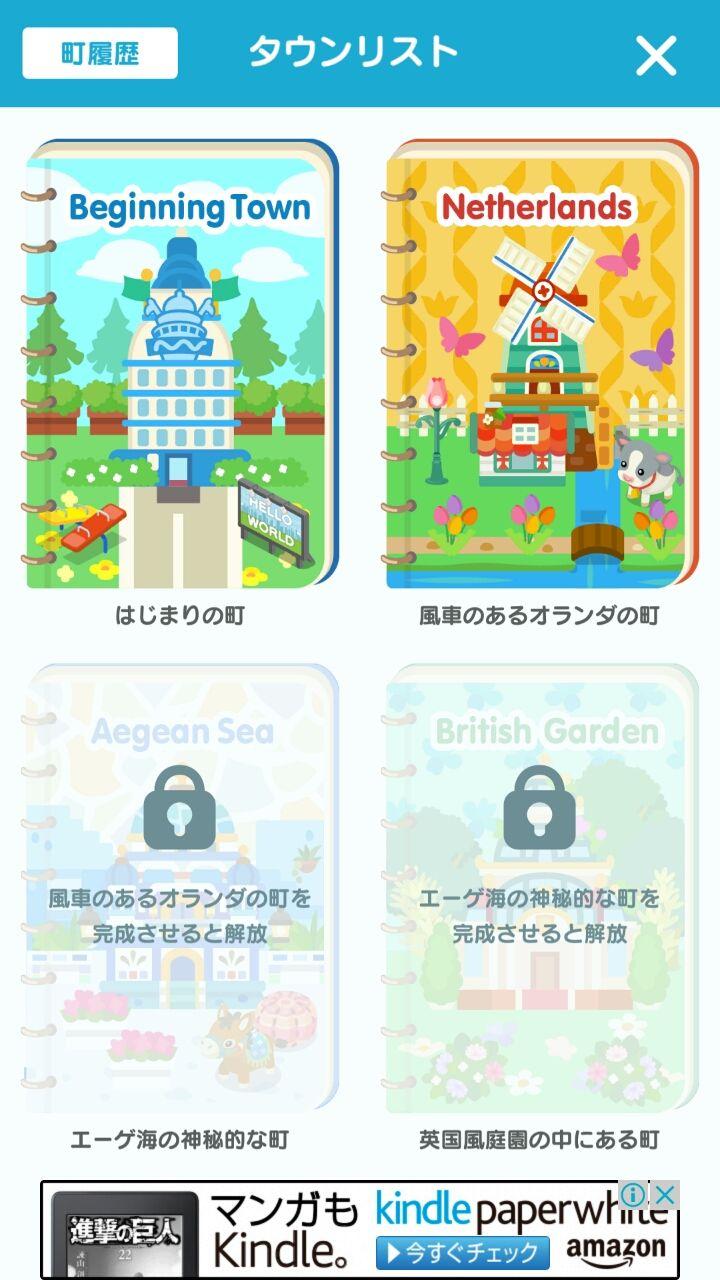 androidアプリ ピグタウン攻略スクリーンショット5
