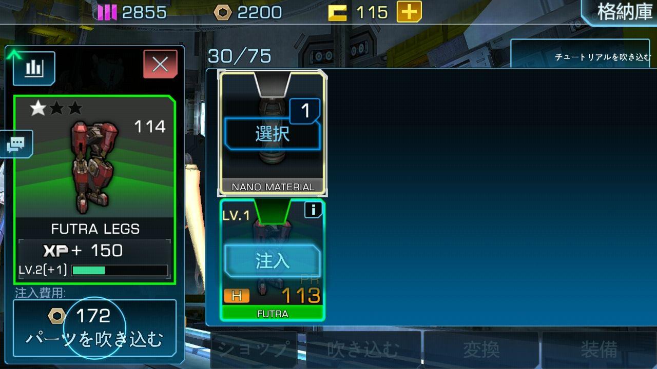 androidアプリ エキソギヤ 2 (ExoGears 2)攻略スクリーンショット6