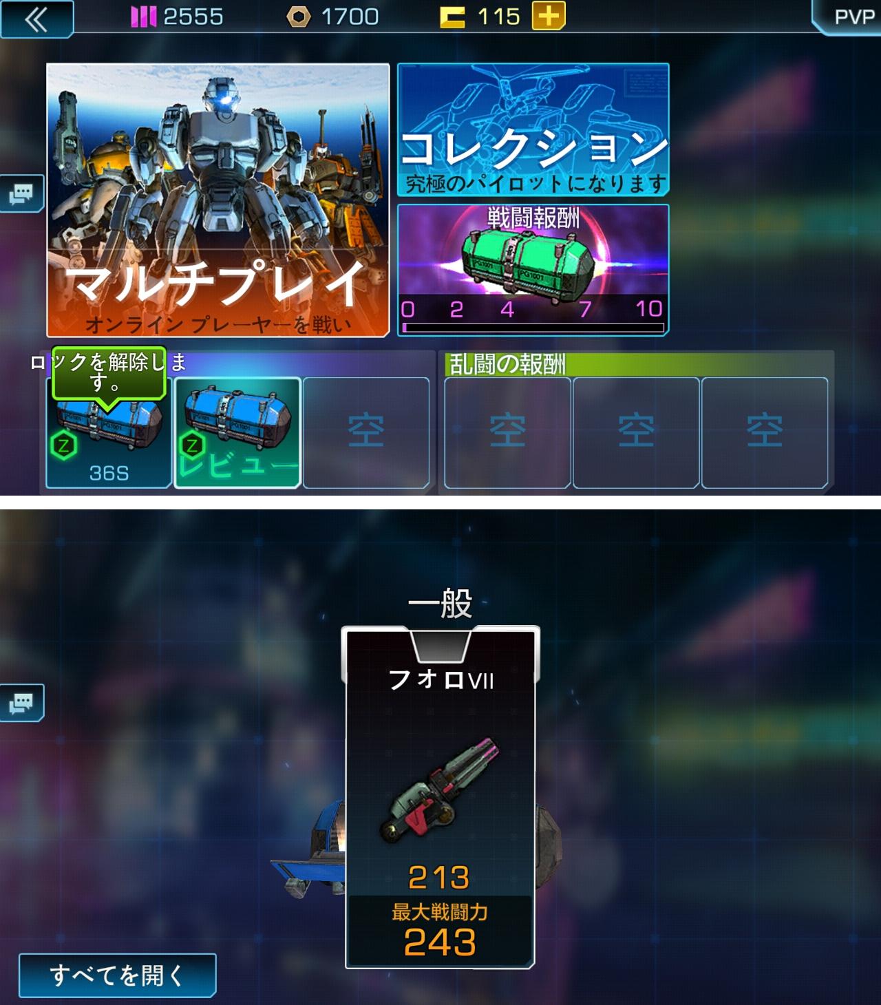 エキソギヤ 2 (ExoGears 2) androidアプリスクリーンショット3