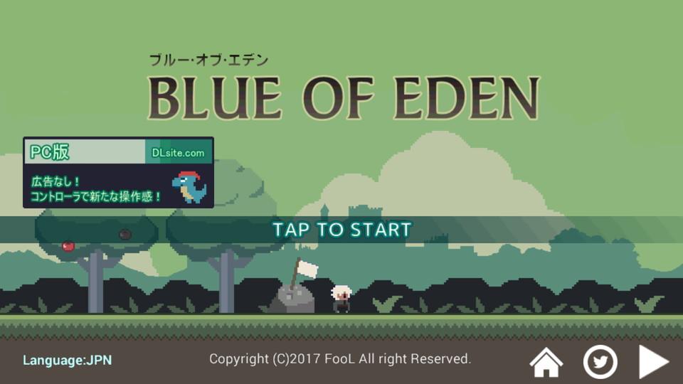 androidアプリ BLUE OF EDEN(ブルーオブエデン)攻略スクリーンショット8