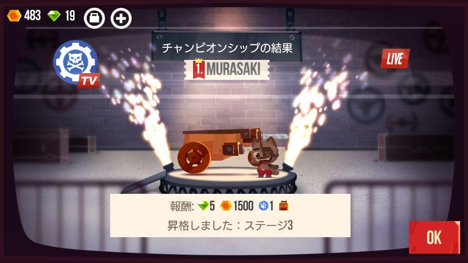 androidアプリ CATS: Crash Arena Turbo Stars攻略スクリーンショット7