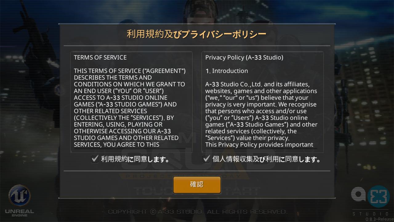 androidアプリ Combat Squad(コンバット スクアド)攻略スクリーンショット1
