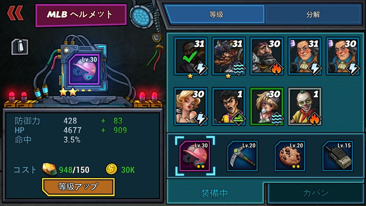 androidアプリ クローンエボリューション(Clone Evolution: War of the Mutants)攻略スクリーンショット6