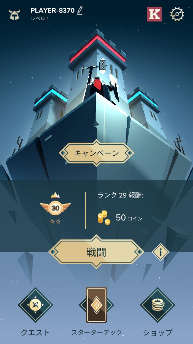 androidアプリ Stormbound: Kingdom Wars攻略スクリーンショット1