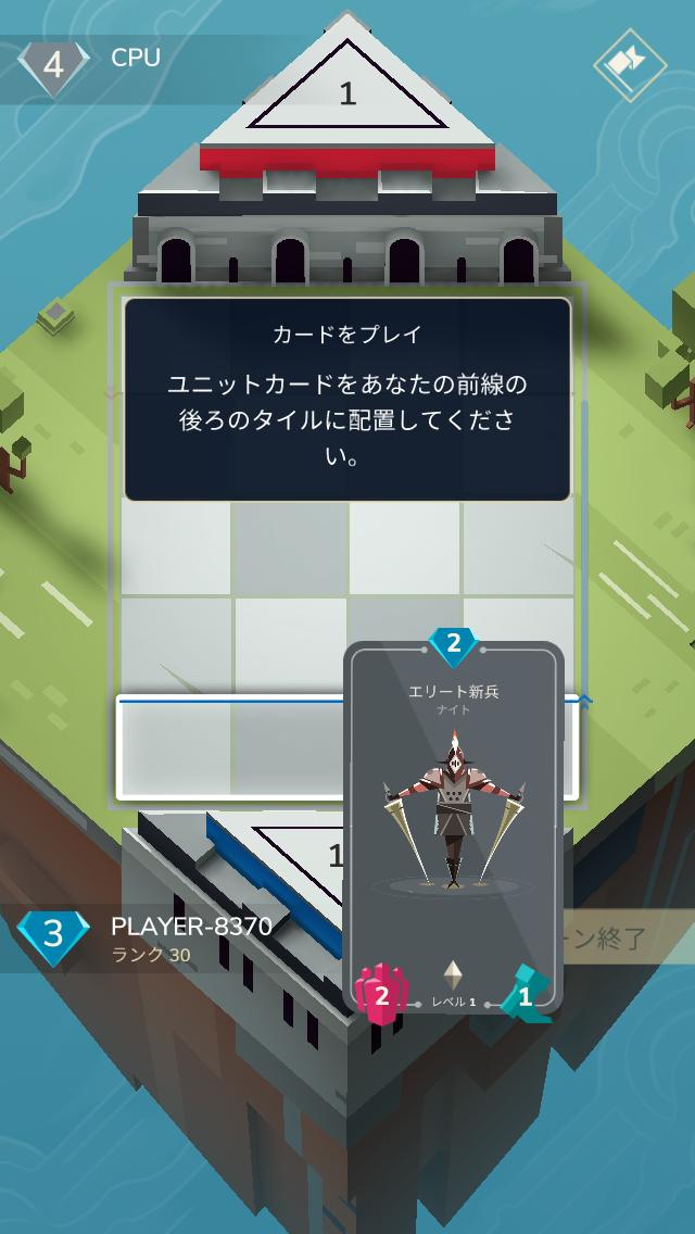 androidアプリ Stormbound: Kingdom Wars攻略スクリーンショット2