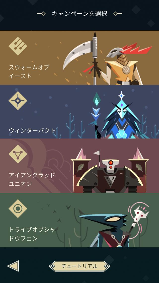 androidアプリ Stormbound: Kingdom Wars攻略スクリーンショット4