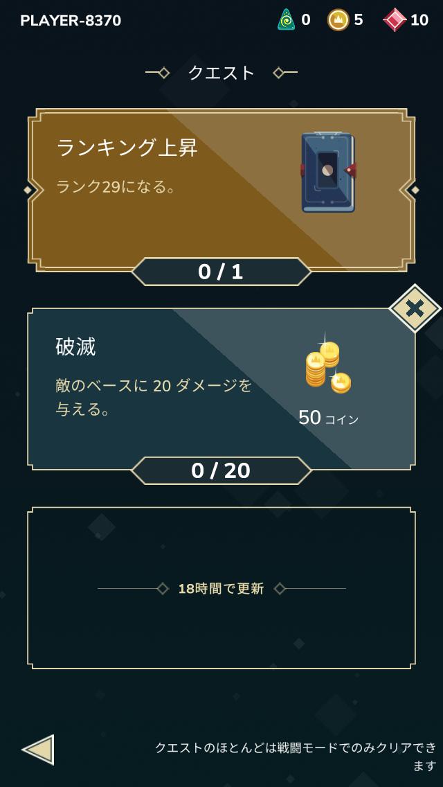 androidアプリ Stormbound: Kingdom Wars攻略スクリーンショット6