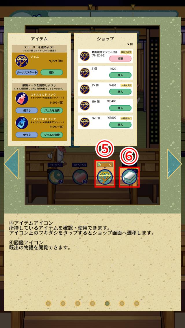 androidアプリ かぐや姫 Alternative攻略スクリーンショット2