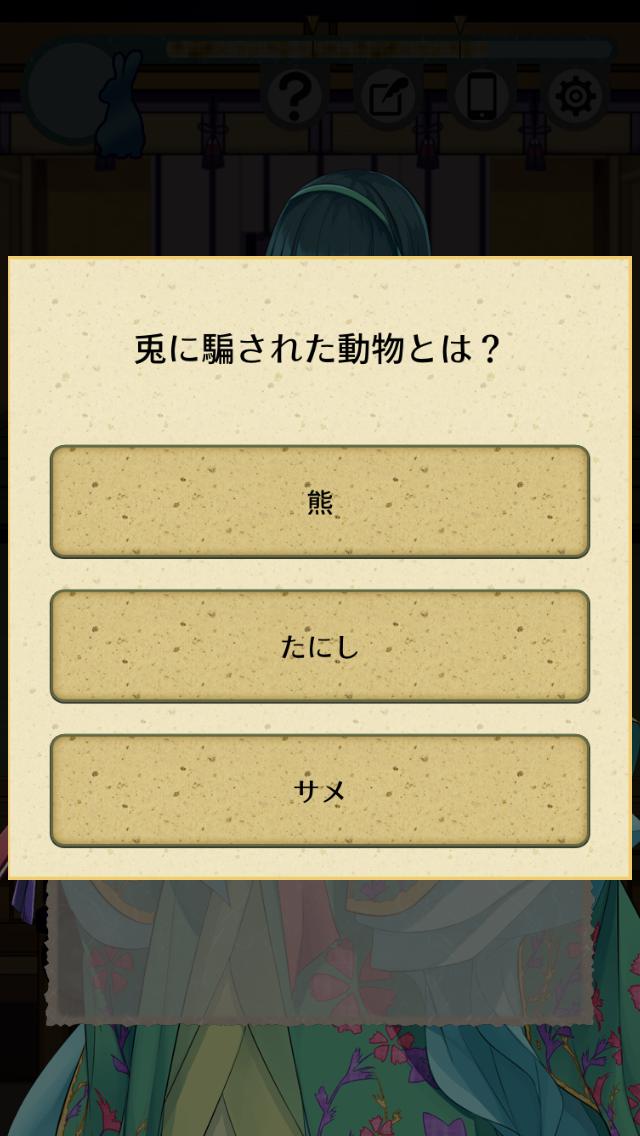 androidアプリ かぐや姫 Alternative攻略スクリーンショット4