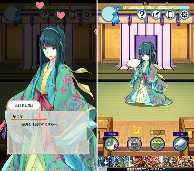 かぐや姫 Alternative androidアプリスクリーンショット1