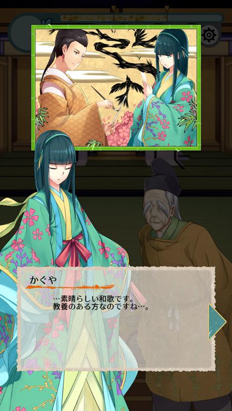 かぐや姫 Alternative androidアプリスクリーンショット2