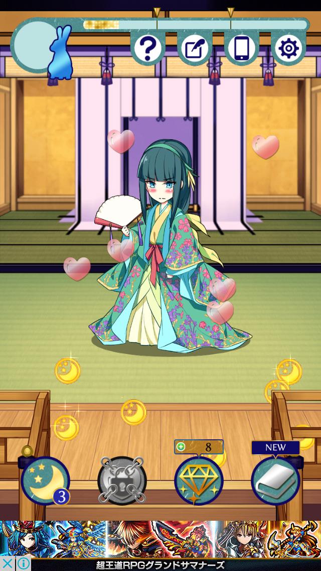 かぐや姫 Alternative androidアプリスクリーンショット3