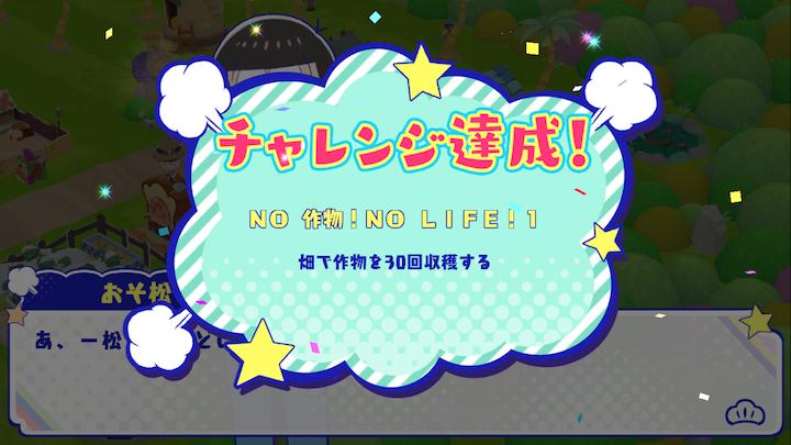 androidアプリ おそ松さん よくばり!ニートアイランド(しま松)攻略スクリーンショット5