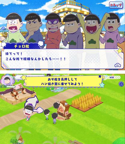おそ松さん よくばり!ニートアイランド(しま松) androidアプリスクリーンショット2
