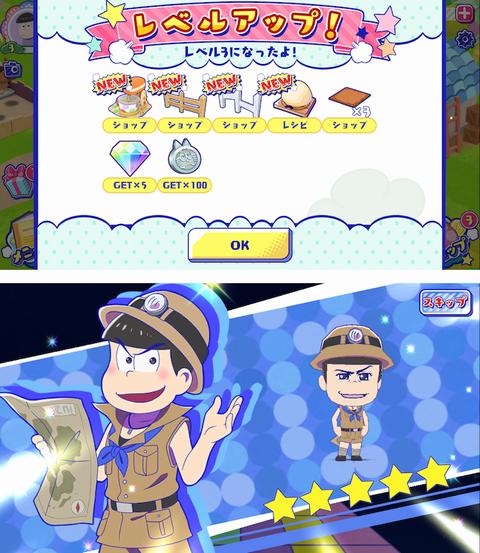 おそ松さん よくばり!ニートアイランド(しま松) androidアプリスクリーンショット3