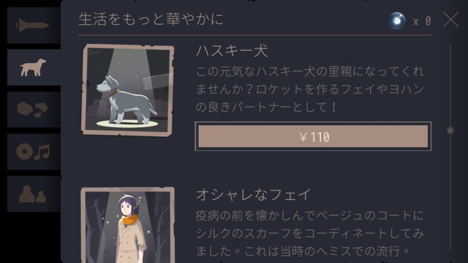 androidアプリ OPUS:魂の架け橋攻略スクリーンショット7