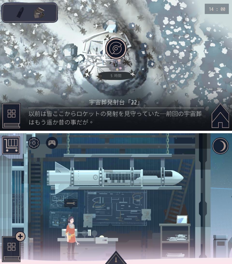 OPUS:魂の架け橋 androidアプリスクリーンショット2