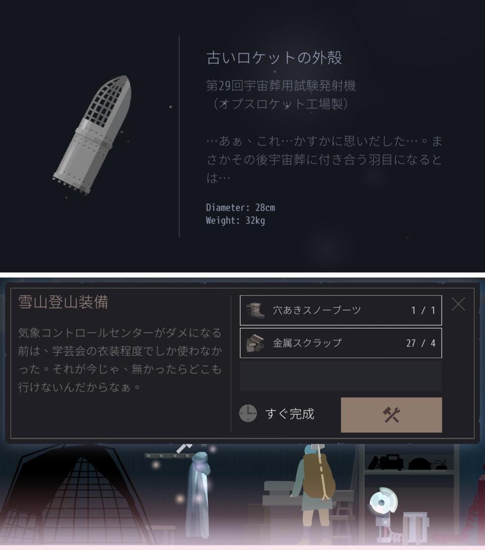 OPUS:魂の架け橋 androidアプリスクリーンショット3