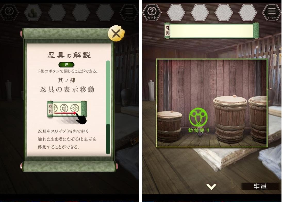 androidアプリ 風雲城からの脱出攻略スクリーンショット3